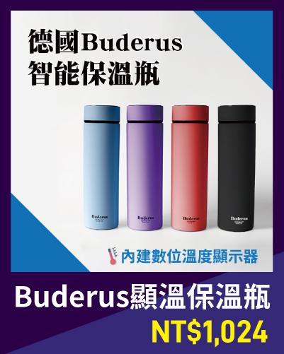 Buderus 顯溫保溫瓶