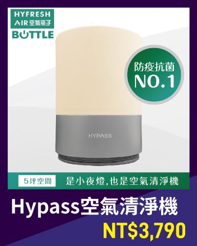 Hypass 空氣清淨機
